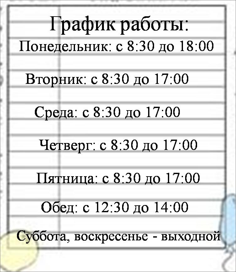 режимный отдел озерск график работы
